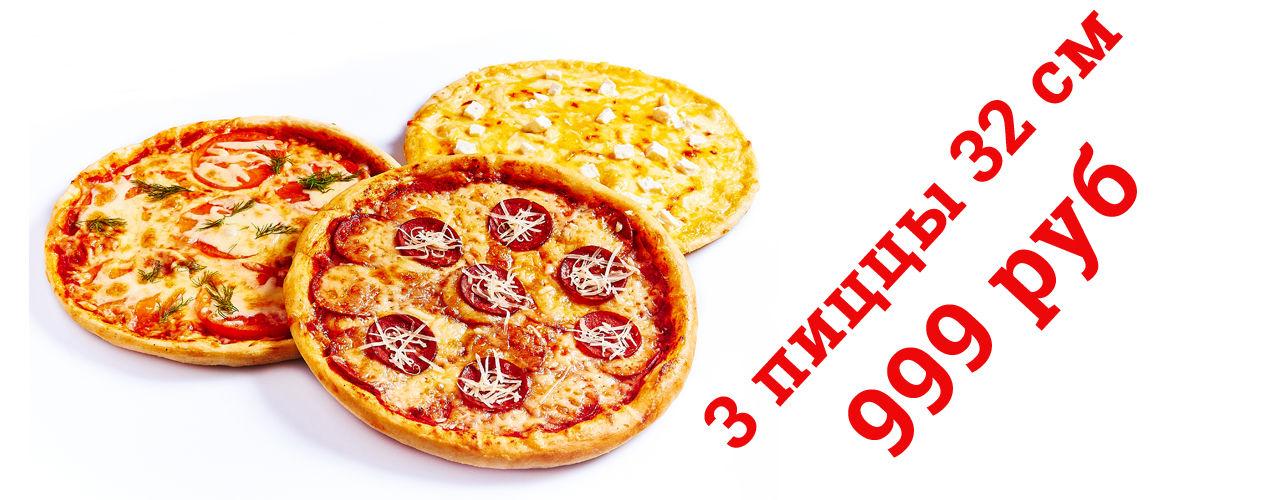 ваше лучшее трио пицц
