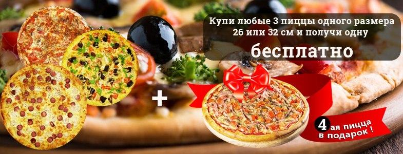 4 пиццы по цене 3-х