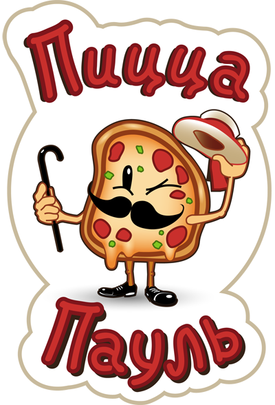 Пицца Пауль